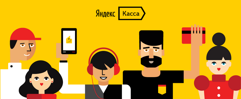 Картинки по запросу Яндекс-касса для интернет магазинов