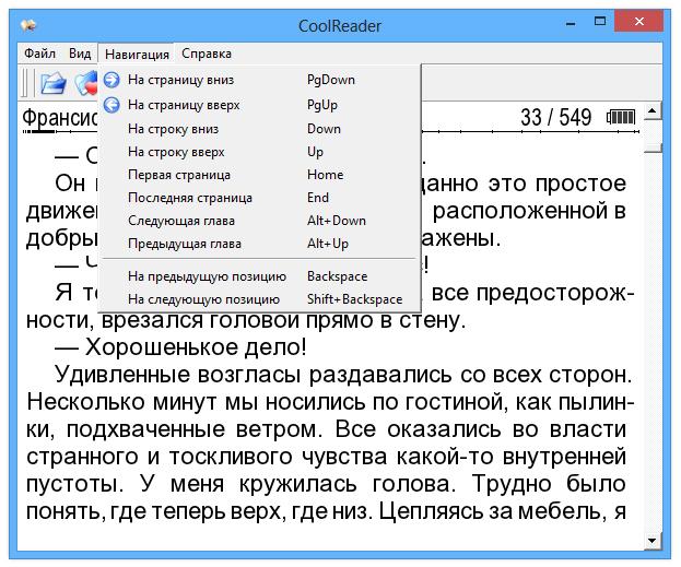 Программа для fb2 скачать бесплатно для андроид